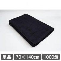 業務用 バスタオル 70×140cm ブラック(黒)