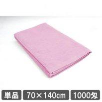 サロン用 バスタオル 70×140cm ピンク 業務用タオル