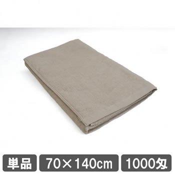 業務用バスタオル 70×140cm ベージュ サロン用タオル 美容室タオル