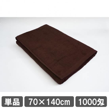 美容室バスタオル 70×140cm ブラウン (茶色) 業務用タオル 無地カラータオル