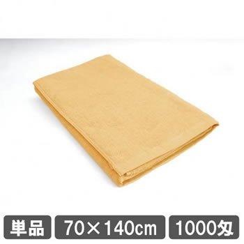 整体院バスタオル 70×140cm イエロー (黄色) 鍼灸院タオル 業務用カラータオル