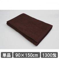 業務用 バスタオル 90×150cm ブラウン (茶色)