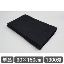 業務用バスタオル 90×150cm ブラック(黒)