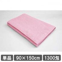 サロン用 バスタオル 90×150cm ピンク エステタオル