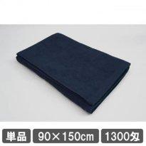 バスタオル 90×150cm ネイビー (紺色)  エステサロン タオル