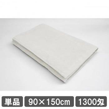 バスタオル 90×150cm ホワイト 白 業務用 タオル