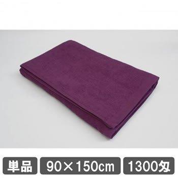 業務用バスタオル 90×150cm パープル (紫色)  美容院タオル 理美容タオル