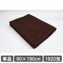 大判バスタオル 90×190cm ブラウン(茶色) 理美容タオル