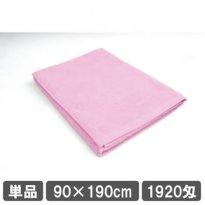 大判バスタオル 90×190cm ピンク サロン 大判タオル