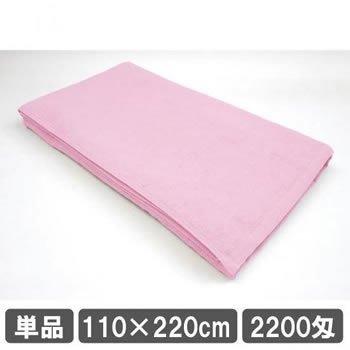 タオルシーツ 110×220cm ピンク (大判バスタオル/業務用タオル)