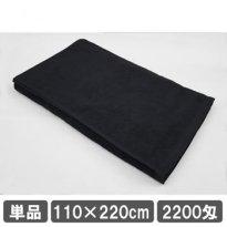 タオルシーツ 110×220cm ブラック (大判バスタオル/業務用タオル)