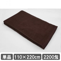 タオルシーツ 110×220cm ブラウン 茶色 (大判バスタオル)