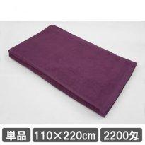 タオルシーツ 110×220cm パープル(紫) (大判バスタオル)