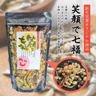 新生実業オリジナル商品「笑顔で七福」