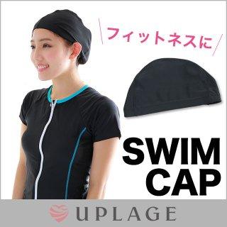 スイムキャップ スイミングキャップ 水泳帽 水泳帽子 ゆったり 大人 MK0019