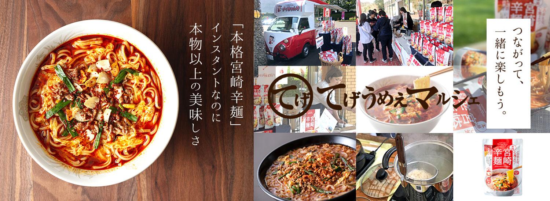 本格宮崎辛麺