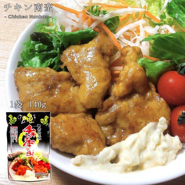 宮崎県産鶏 チキン南蛮 スタンドパック 平和食品工業