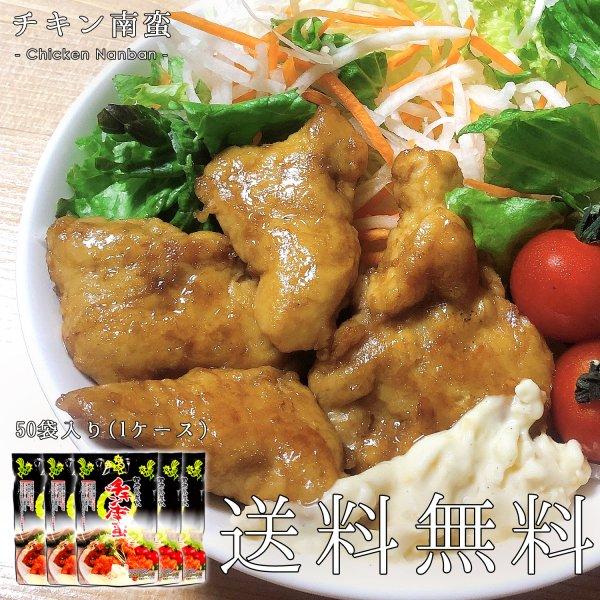 送料無料★宮崎県産鶏 チキン南蛮 スタンドパック 1ケース (50袋入り) 平和食品工業