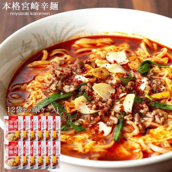 本格宮崎辛麺 12袋セット
