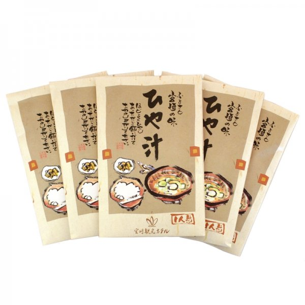 みやざき 冷汁 5袋セット 宮崎観光ホテル