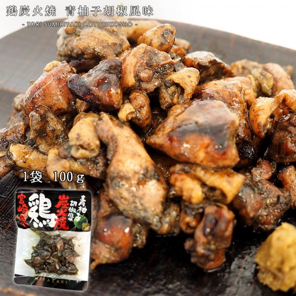 鶏の炭火焼 青柚子胡椒風味 100g 1袋