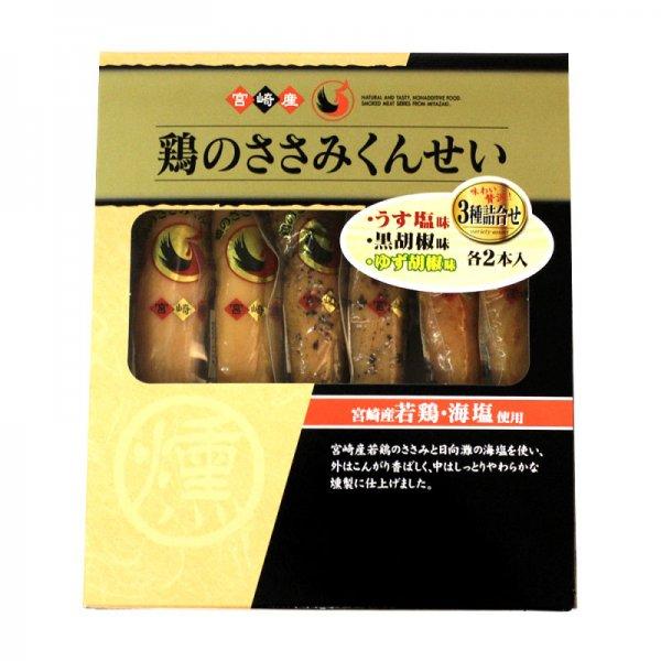鶏のささみくんせい 6本入セット 6LBY(うす塩味2本、黒胡椒味2本、ゆず胡椒味2本)[雲海物産]
