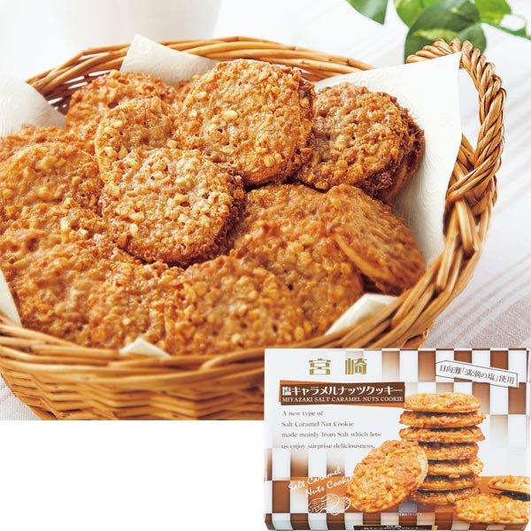 宮崎塩キャラメルナッツクッキー 12枚入