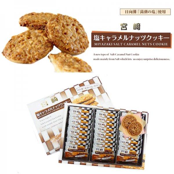 宮崎塩キャラメルナッツクッキー 24枚入