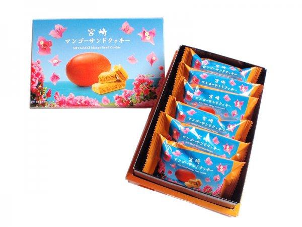 宮崎マンゴーサンドクッキー 6個入