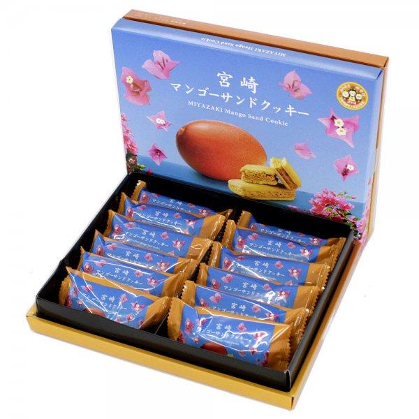 宮崎マンゴーサンドクッキー 12個入