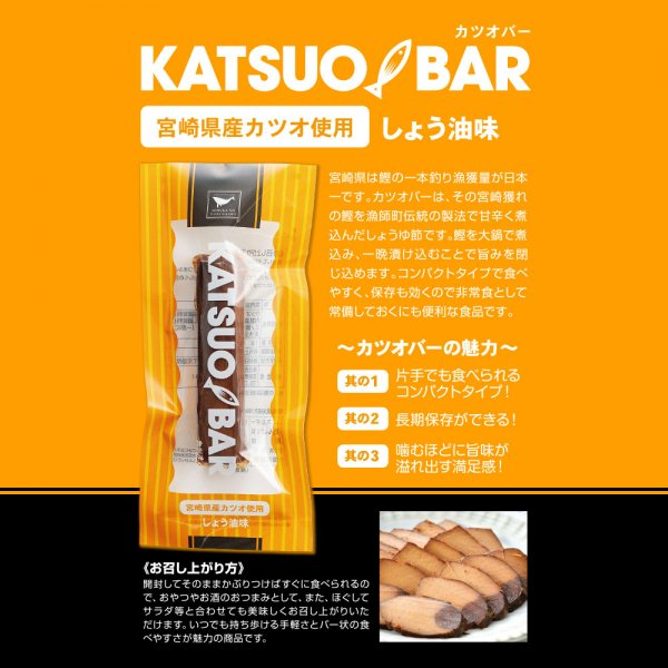 KATSUO BAR カツオバー しょうゆ味