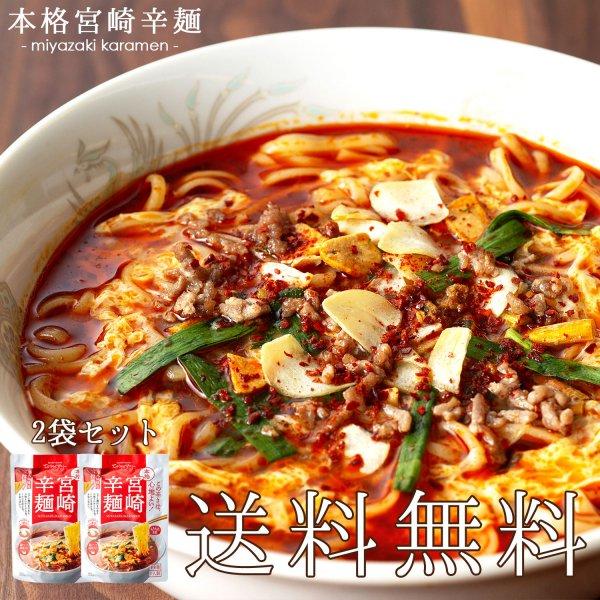 【送料無料★ネコポス専用】本格宮崎辛麺 2袋セット