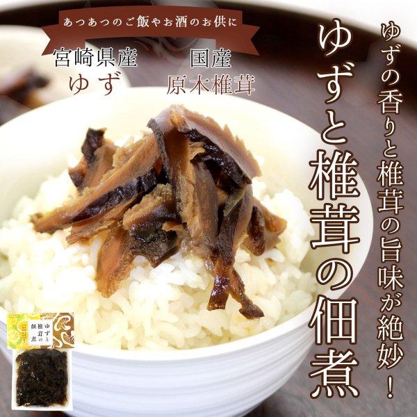 ゆずと椎茸の佃煮 100g 1袋