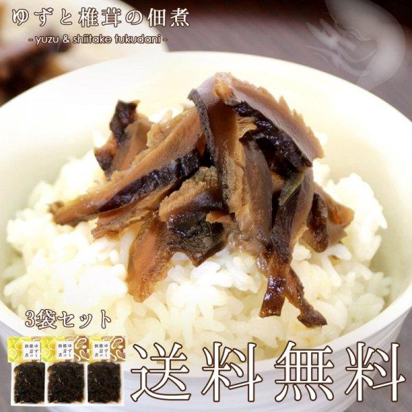 【送料無料★ネコポス専用★新発売】ゆずと椎茸の佃煮 3袋セット