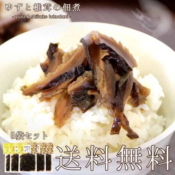 【送料無料★ネコポス専用★新発売】ゆずと椎茸の佃煮 5袋セット
