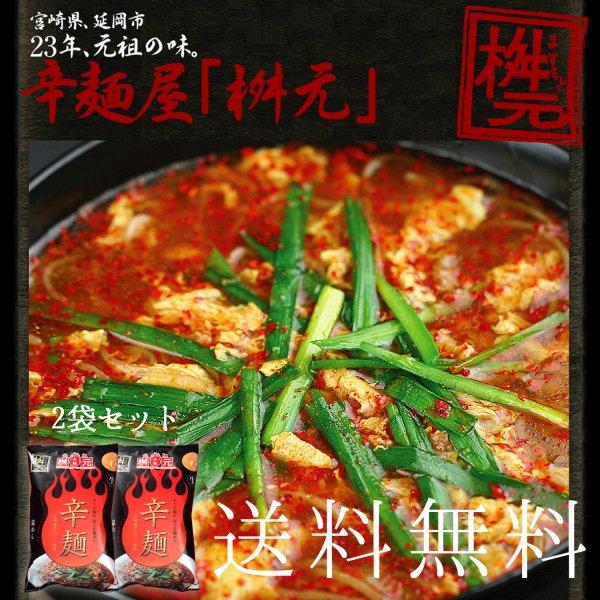 【送料無料★ネコポス専用】桝元 辛麺 (黒) 生麺パック 2袋セット