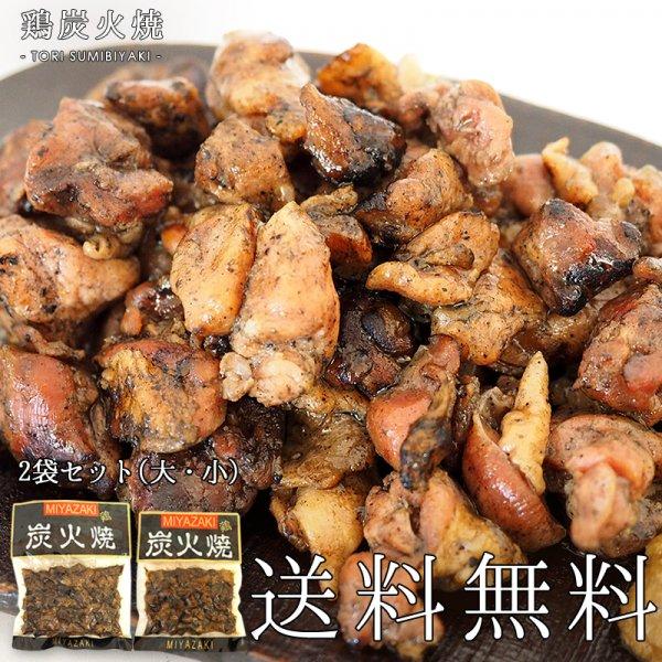 【送料無料★ネコポス専用】鶏炭火焼 大300g+小150g 2袋セット