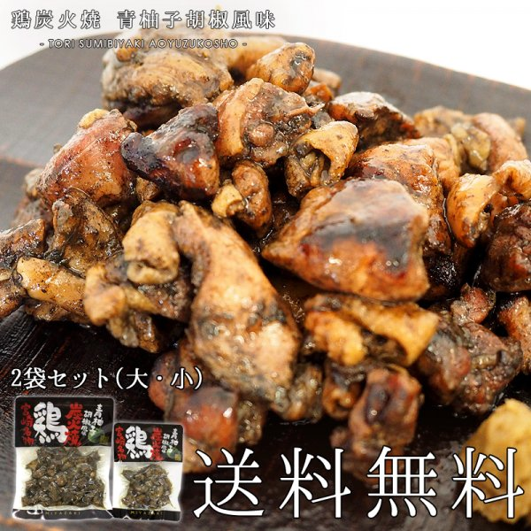 【送料無料★ネコポス専用】鶏の炭火焼 青柚子胡椒風味 200g+100g 2袋セット