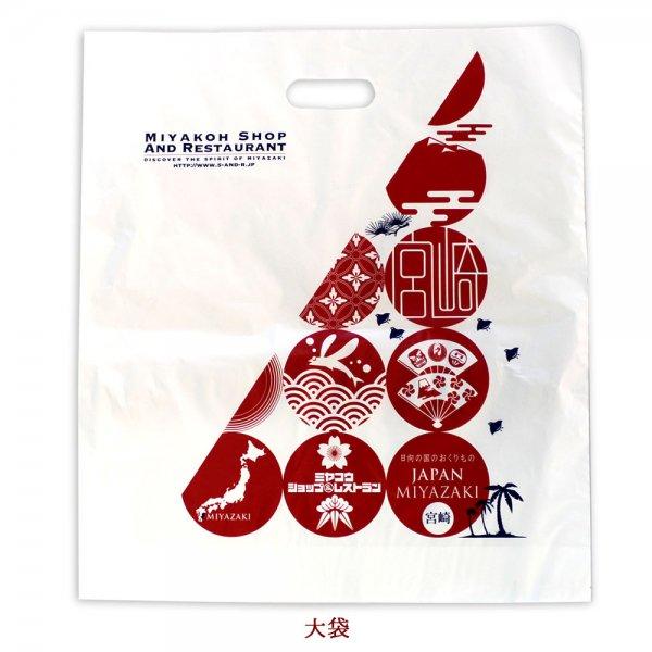 宮交S&R オリジナル ショッピング ビニール袋(大袋) 買物袋 レジ袋 手提げ袋 ギフト 手土産 お土産