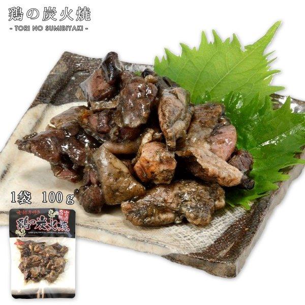 鶏の炭火焼 七輪手焼き 100g 1袋 平和食品工業