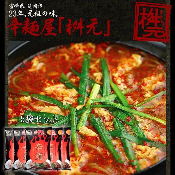 【桝元】辛麺(黒) 5袋セット