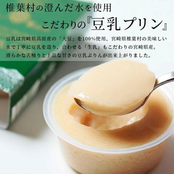 【宮崎産地直送】椎葉の豆乳ぷりん(80g) 6個入 椎葉屋 しいばや