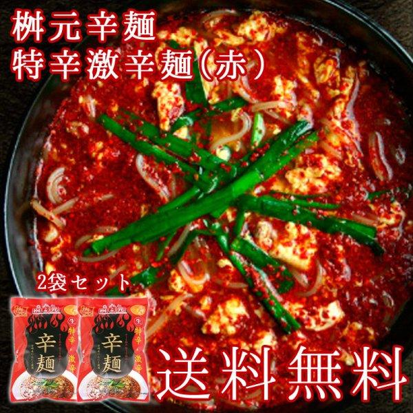 【送料無料★ネコポス専用】桝元 特辛激辛麺(赤) 生麺パック 2袋セット