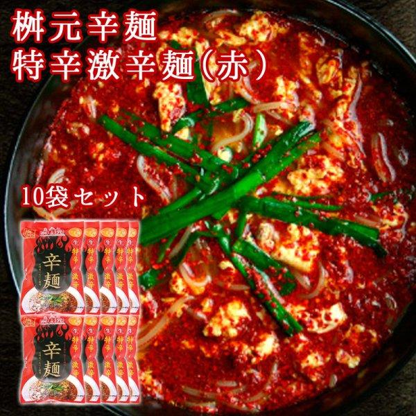 【桝元】特辛激辛麺(赤)10袋セット