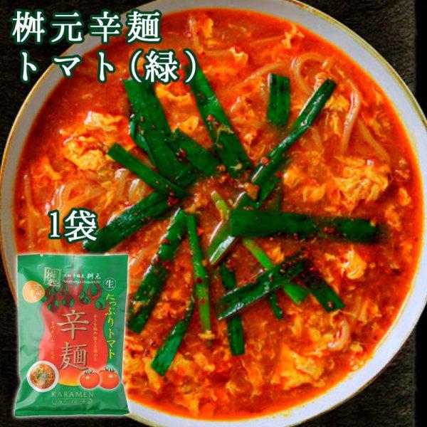 【桝元】トマト辛麺(緑)1袋