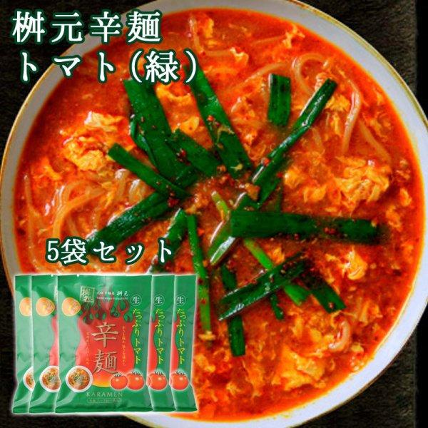 【桝元】トマト辛麺(緑) 5袋セット