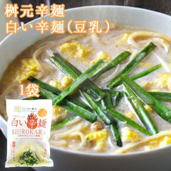 【桝元】白い辛麺 (豆乳) 1袋