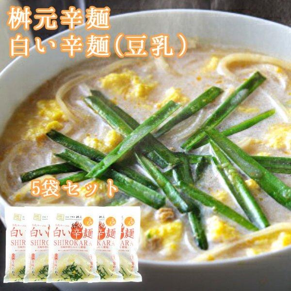 【桝元】白い辛麺 (豆乳) 5袋セット