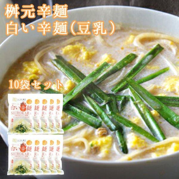 【桝元】白い辛麺 (豆乳) 10袋セット