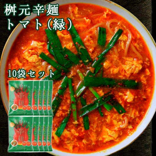 【桝元】トマト辛麺(緑) 10袋セット